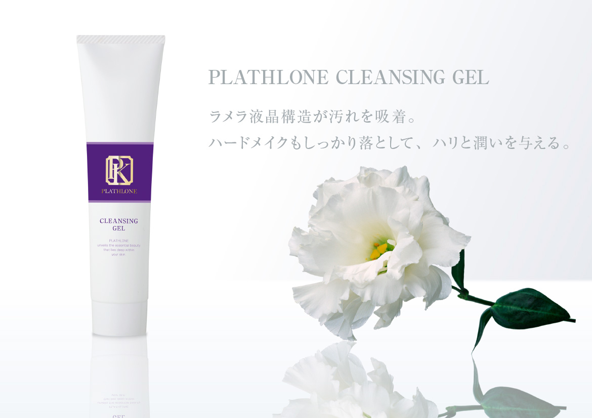 cleansing_gel_img01