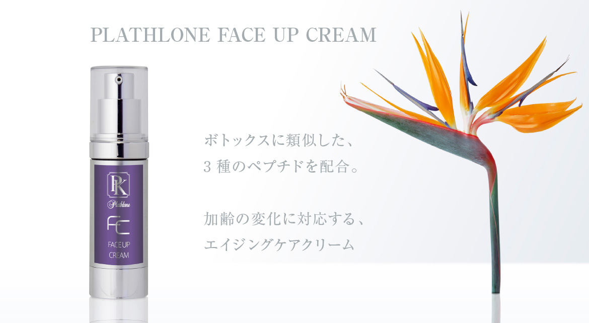 face_up_cream_img01