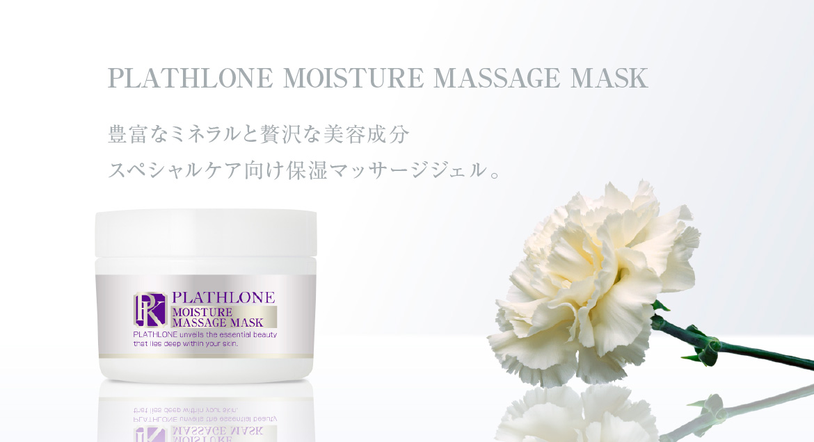 moisture_massage_mask_img01